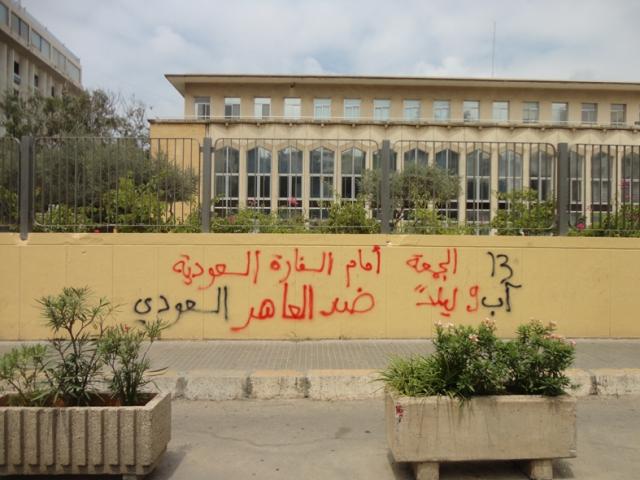 غرافيتي على حائط الجامعة الأمريكية في بيروت. تاريخ إلتقاط الصورة: 10 آب 2011