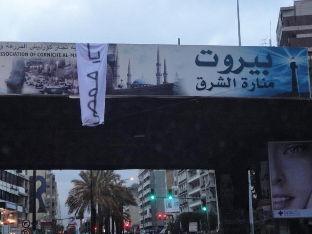 """يافطة """"يا حمص"""" على جسر الكولا فوق شارع كورنيش المزرعة، بيروت"""
