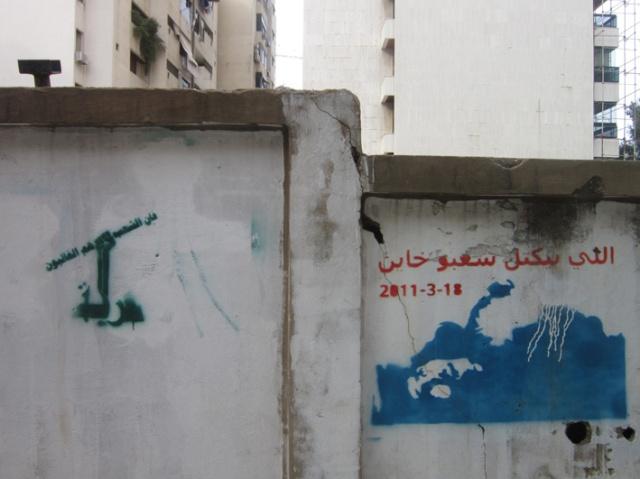 غرافيتي «فإن الشعب هم الغالبون» في منطقة الصنائع بالذكرى الثانية للثورة السورية ١٨ آذار / مارس ٢٠١٣